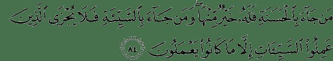 Surat Al Qashash ayat 84
