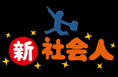 新社会人・新入社員のイラスト「タイトル文字」