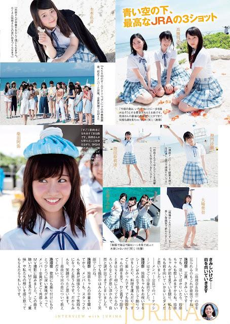 SKE48 Weekly Playboy 週刊プレイボーイ July 2015 Photos 3