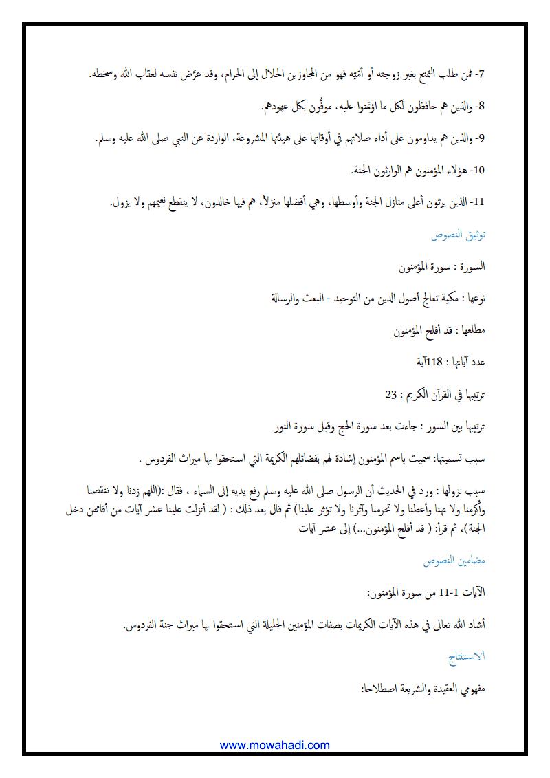 الاسلام عقيدة و شريعة-2