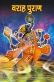 Varaha purana in hindi pdf download free for Electrical motor controls for integrated systems 4th edition
