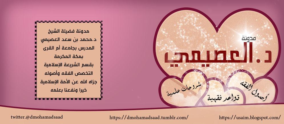 درر فضيلة الشيخ د.محمد بن سعد العصيمي