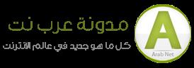 مدونة عرب نت