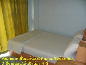 ที่พักชะอำ พักได้ 15-18 ท่าน 3,500  ทำครัวได้ 3 ห้องนอน  คลิ๊กที่ภาพ
