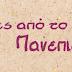 Ερμηνεία με τη βοήθεια λεξικών των λέξεων λεβέντης και παλληκάρι/παλικάρι