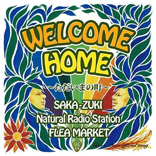[Single] SAKA-ZUKI – WELCOME HOME 〜ただいまの町〜 (feat. Natural Radio Station & FLEA MARKET) (2015.11.28/M…