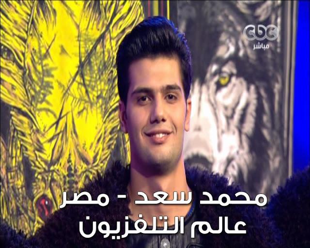 Mohammed Saad - محمد سعد