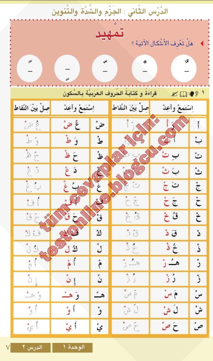 9 Sınıf Arapça Ders Kitabı Cevapları Meb Yayınları Sayfa 7