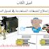 تحميل كتاب صيانة وإصلاح المضخات المستخدمة في غسيل السيارات Book Maintenance and repair of pumps used in car wash