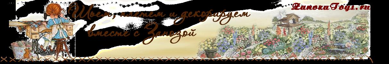 Шьем, плетем и декорируем вместе с Занозой