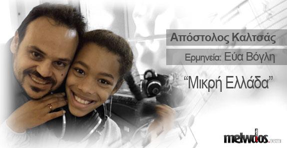 """H """"Μικρή Ελλάδα"""" του Απόστολου Καλτσά"""