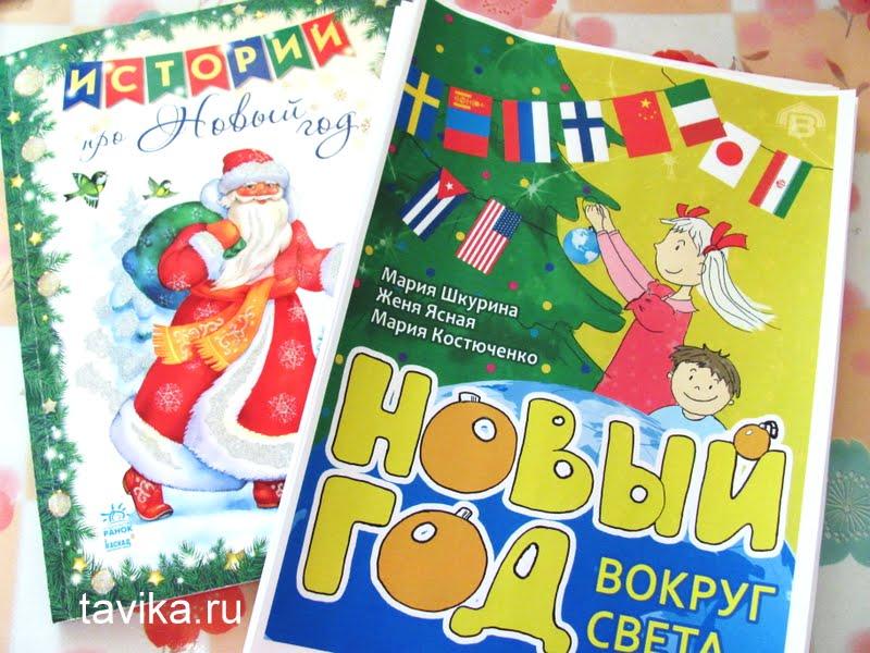 Новогодние книжки