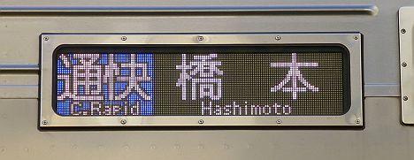 京王電鉄 通勤快速 橋本行き11 7000系LED(2013.2限定)