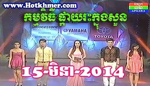 Khmer-Gardens Children Star-15,Mar,2014