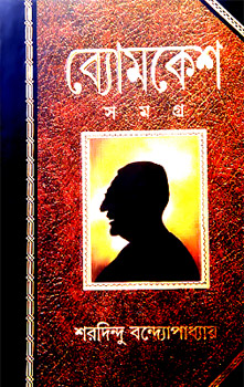 bengali detective story books pdf free download