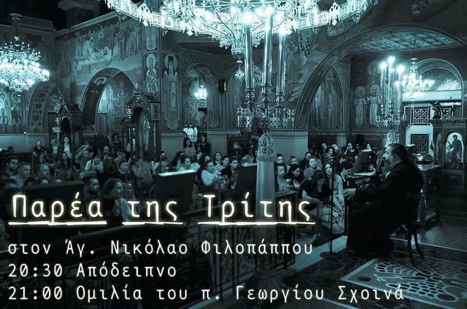 Ομιλίες π. Γεωργίου Σχοινά στον Αγ. Νικόλαο Φιλοπάππου - Παρέα της Τρίτης