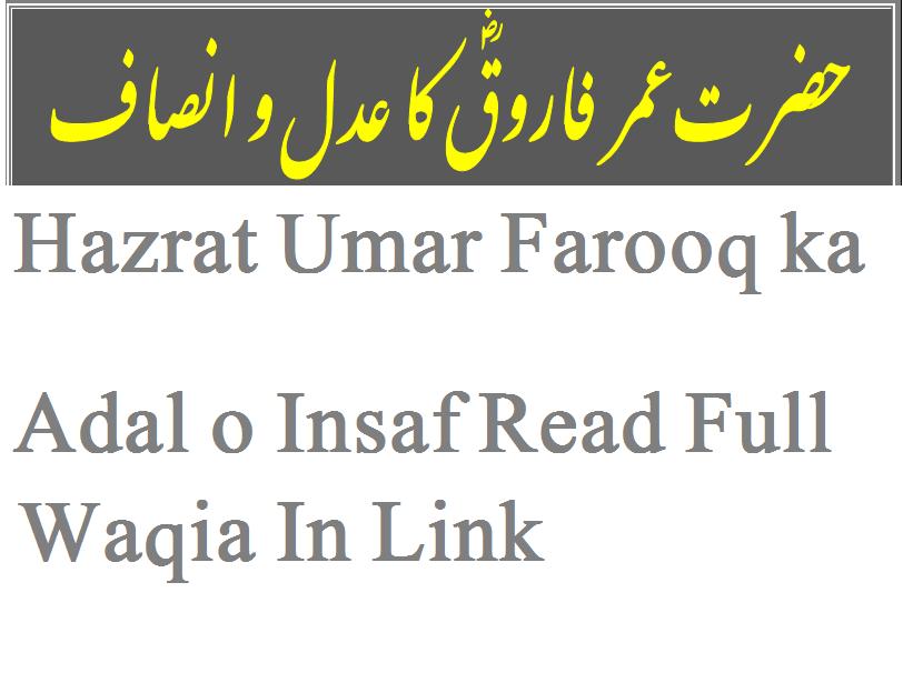 urdu essay on adal o insaf in islam Saiyed faiyaz search: azmate  (jise hum ne yaha'n roman urdu me  goya ki bharat waasiyon ko jaha'n se islam mila hai waha'n se taaziya sharif bhi mila.