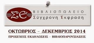 ΟΚΤΩΒΡΙΟΣ - ΔΕΚΕΜΒΡΙΟΣ