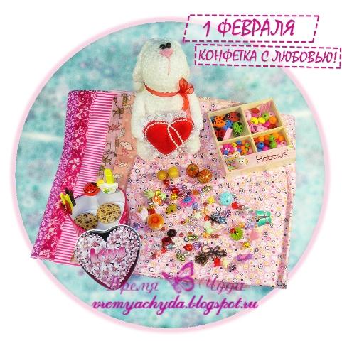 конфетка от Елены (Руса)