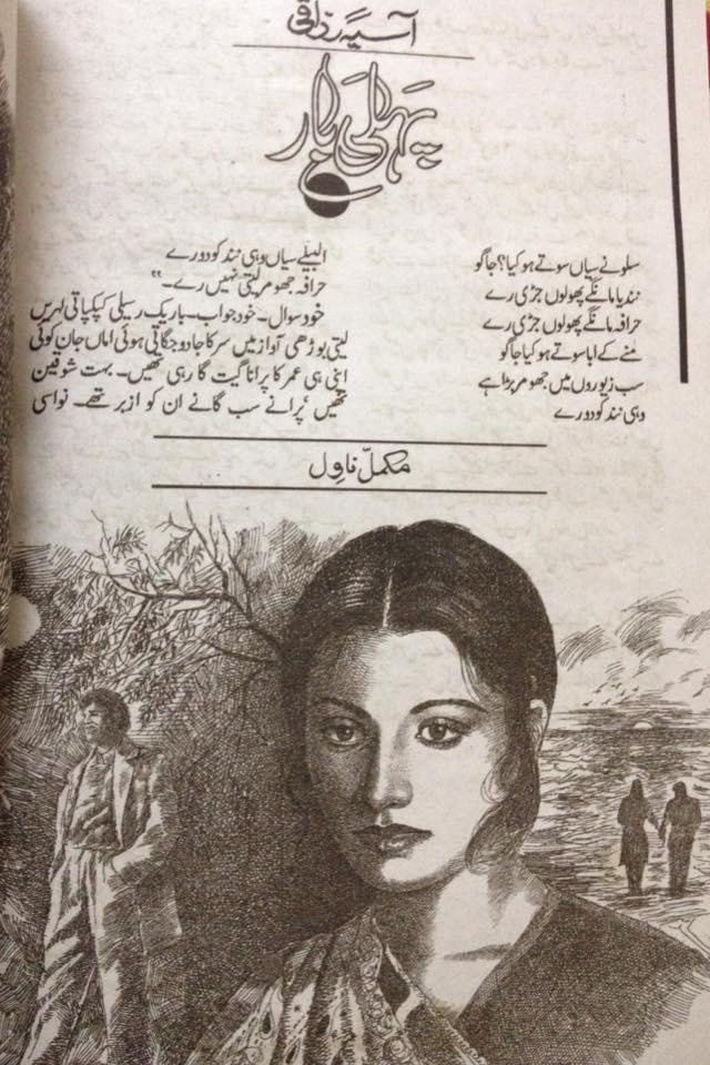 Pehli Pehli baar novel by Aasia Razzaqi Online Reading