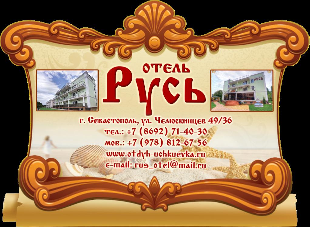 Гостевой дом «Русь»