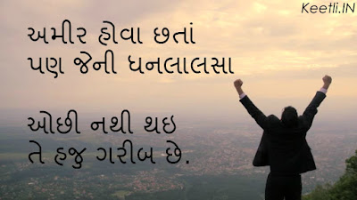 Life Quotes in Gujarati