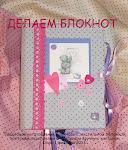 МК Блокнотик