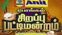Pongal Sirappu Patti Mandram 15-01-2015 Vijay TV