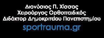 Sportrauma.gr επίσημο blog