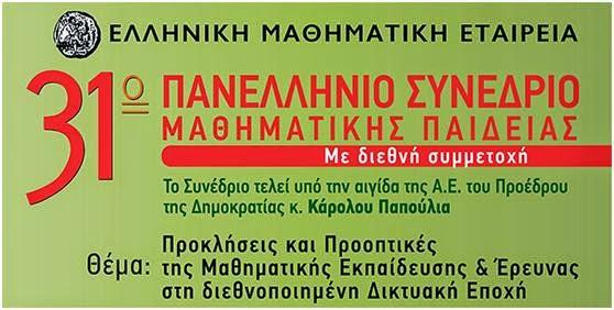 http://31synedrio.emeimathias.gr/