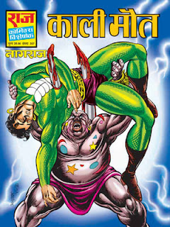 KALI MAUT (Nagraj Hindi Comic)