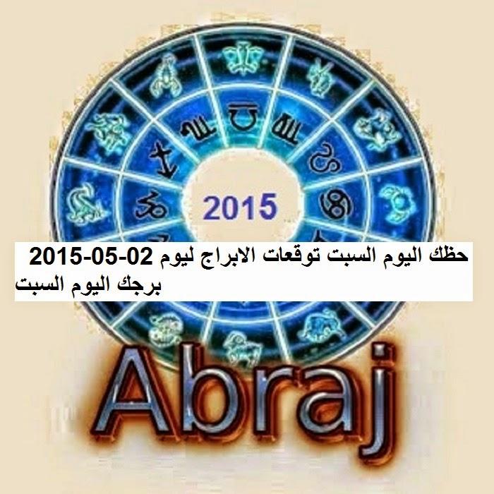 حظك اليوم السبت توقعات الابراج ليوم 02-05-2015  برجك اليوم السبت