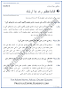 quaid-e-azam-ja-irshad-question-answers-sindhi-notes-ix