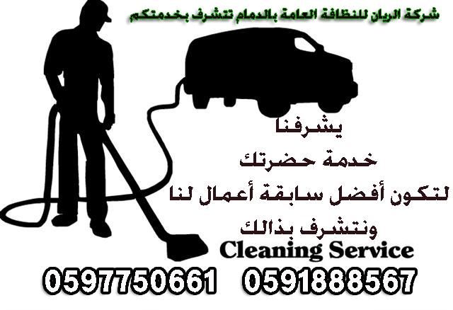 افضل شركة نظافة بالدمام