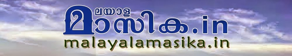 www.malayalamasika.in, The Online Malayalam Magazine