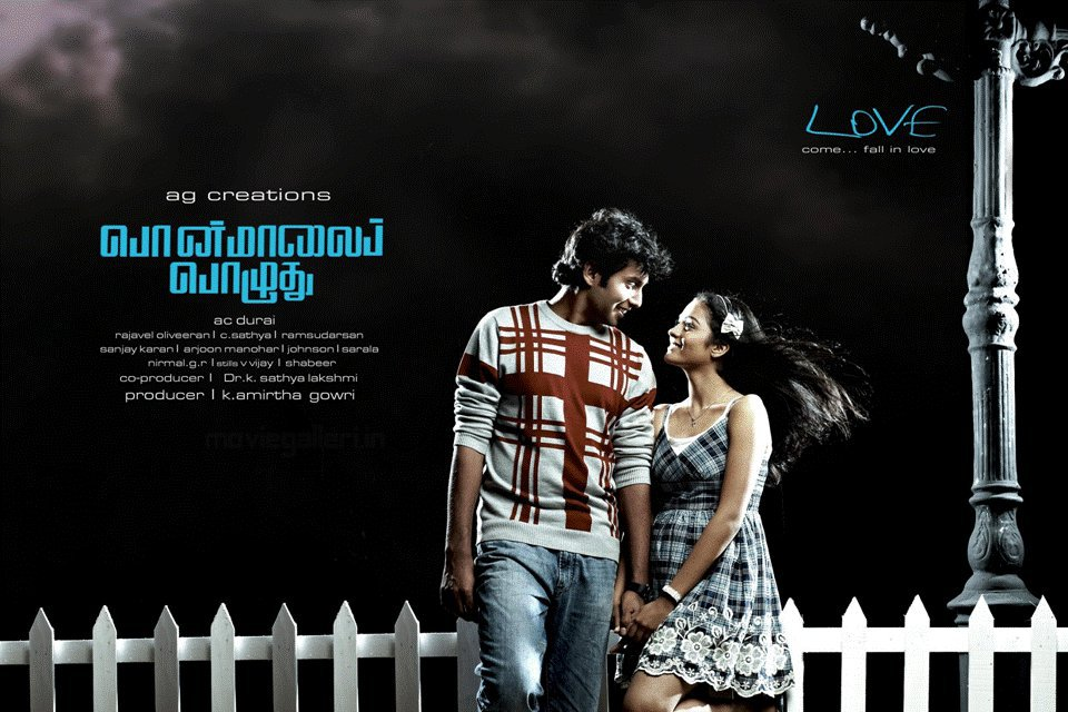 Pon malai poluthu tamil movie mp3 songs free download
