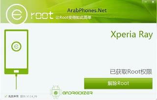 عمل روت لاجهزة سوني اكسبيريا root sony xperia ببرنامج Eroot