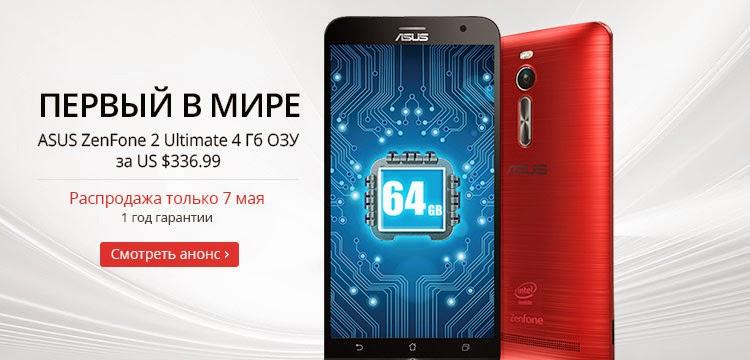 Оригинальный ASUS Zenfone 2 ZE551ML первый в мире смартфон с 4 Gb памяти акция
