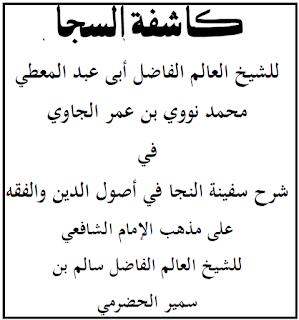 Download Kitab Kasyifatus Saja