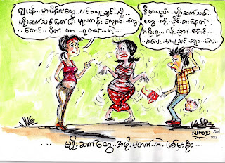 Cartoon Ku Mo Jo - Spare the new generation from abuse of Burmese Regime