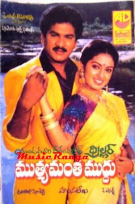 Muthyamantha Muddu telugu mp3 songs