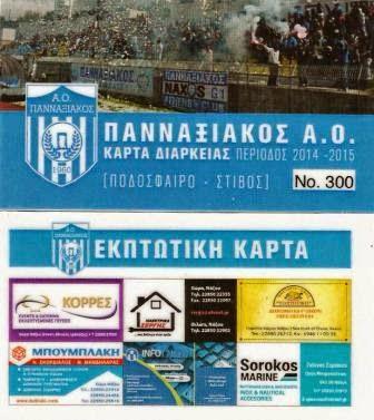 Κυκλοφόρησαν τα διαρκείας για τη νέα ποδοσφαιρική περίοδο 2014-2015