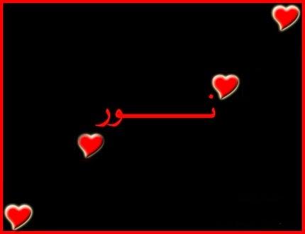 Nour photo name