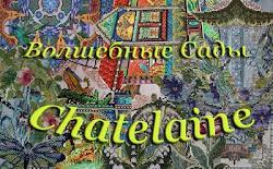 Волшебные сады Chatelaine