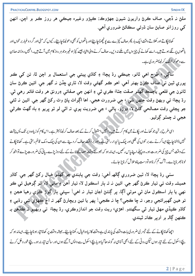 khana-pakana-sabaq-ka-tarjuma-sindhi-notes-ix