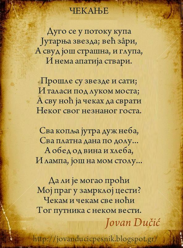 ČEKANjE