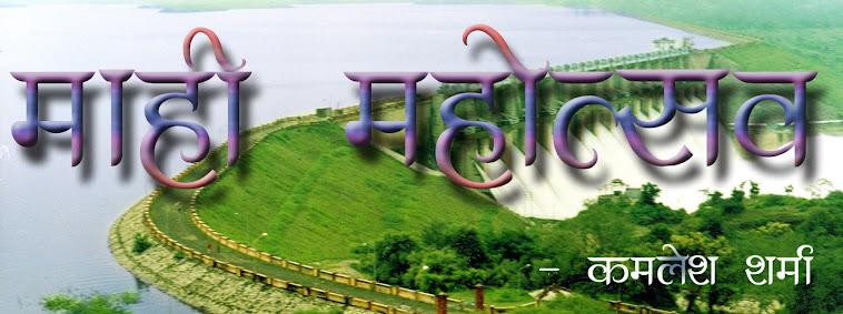 Mahi Mahotsav