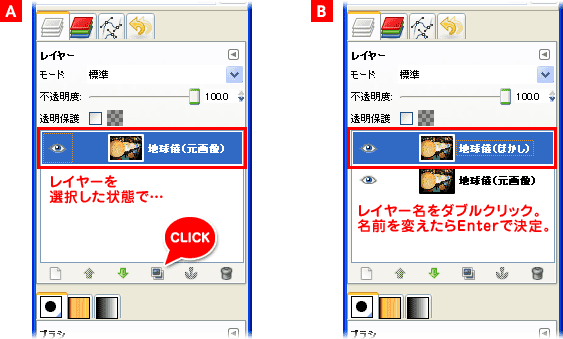 GIMP2の使い方 | 画像加工の手順①