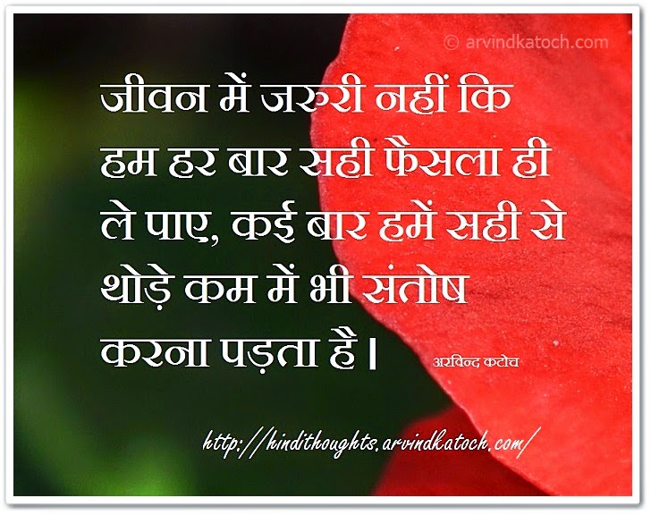 necessary, life, decisions, satisfy, right, Hindi Thought, Quote,