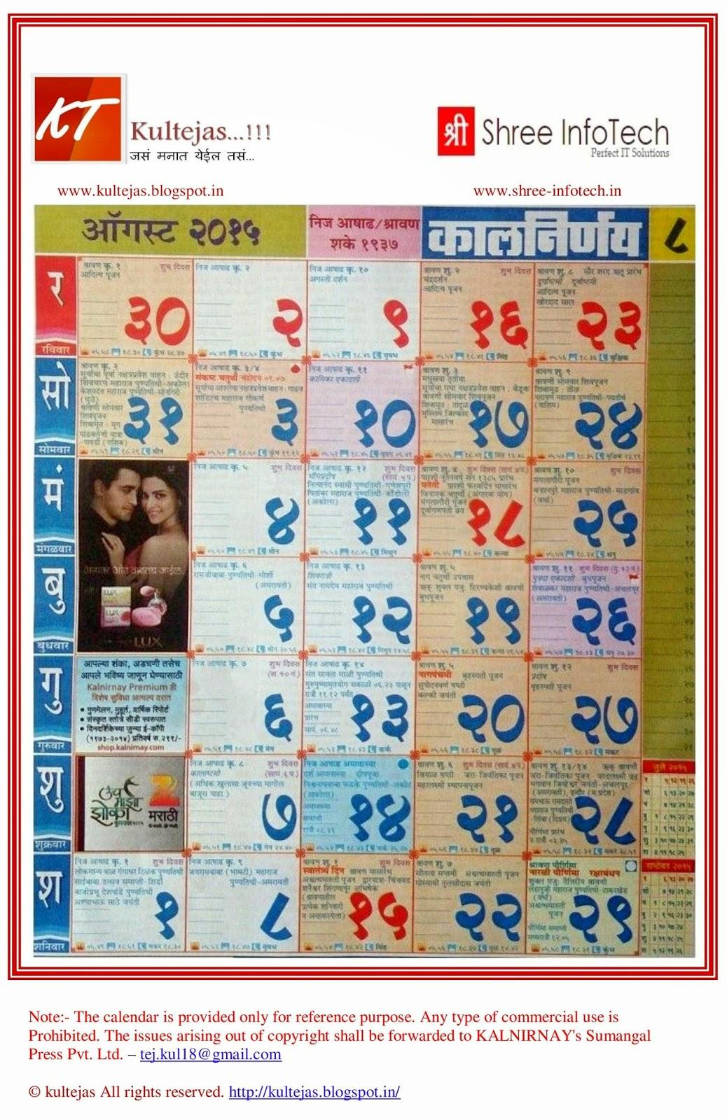 Calendar Kalnirnay : Marathi kalnirnay calendar free download